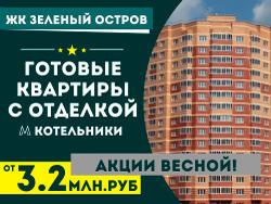 ЖК «Зеленый Остров» в г. Котельники. Акции весной! Уютные квартиры в Котельниках